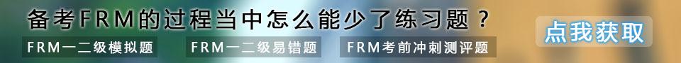 点击获取新版FRM练习题